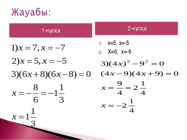1-нұсқа x=5, x=-5 X=6, x=-6 2-нұсқа