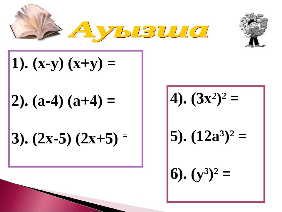 1). (x-y) (x+y) = 2). (a-4) (a+4) = 3). (2x-5) (2x+5) = 4). (3x2)2 = 5). (12a...
