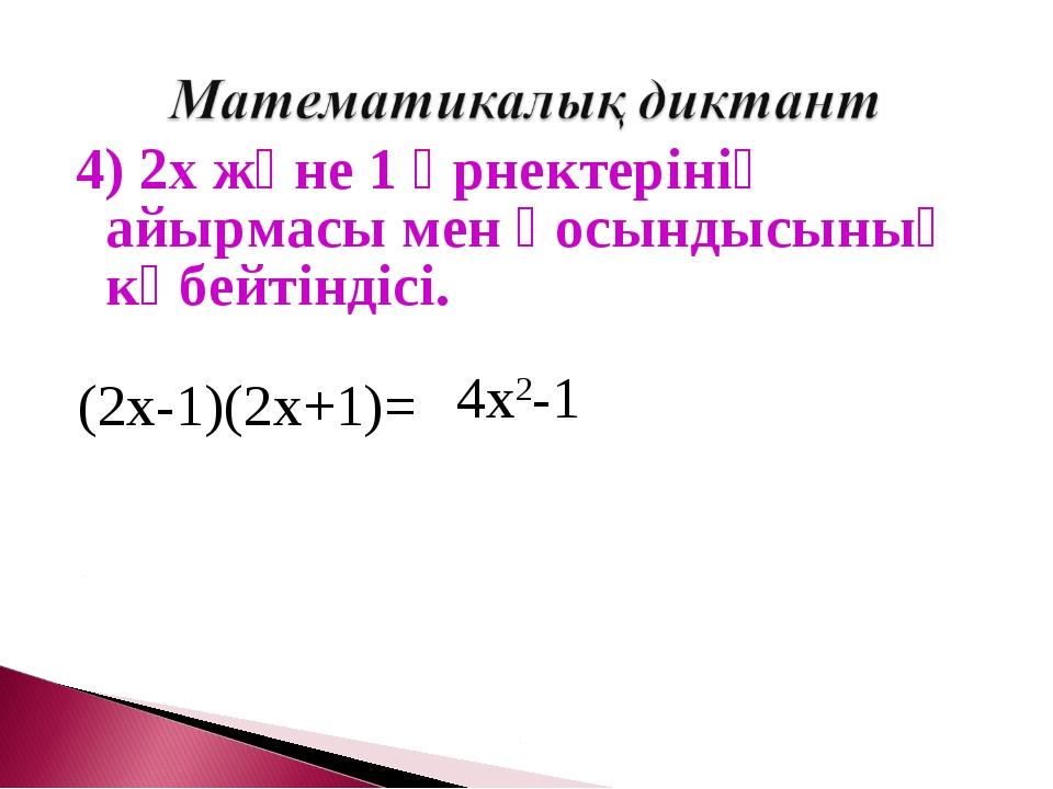 4) 2х және 1 өрнектерінің айырмасы мен қосындысының көбейтіндісі. (2x-1)(2x+1...