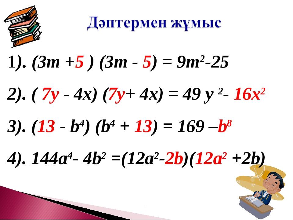 1). (3m +5 ) (3m - 5) = 9m2-25 2). ( 7у - 4x) (7у+ 4x) = 49 у 2- 16х2 3). (13...