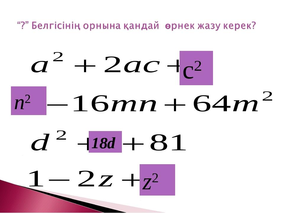 c2 n2 18d z2