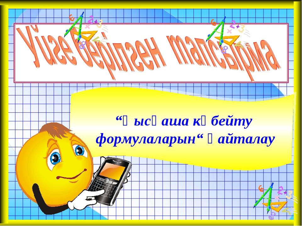 """""""Қысқаша көбейту формулаларын"""" қайталау"""