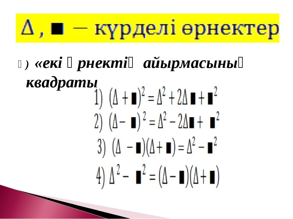 ә) «екі өрнектің айырмасының квадраты