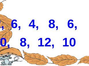 2, 6, 4, 8, 6, 10, 8, 12, 10 FokinaLida.75@mail.ru