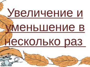 Увеличение и уменьшение в несколько раз FokinaLida.75@mail.ru