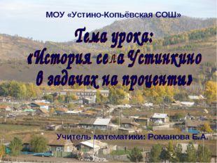 ThemeGallery PowerTemplate www.themegallery.com МОУ «Устино-Копьёвская СОШ» У