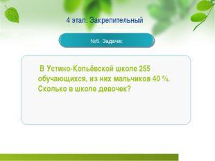 4 этап: Закрепительный В Устино-Копьёвской школе 255 обучающихся, из них маль