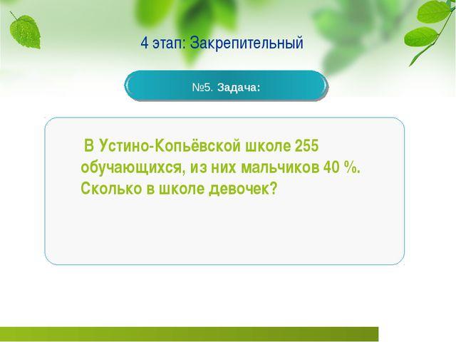 4 этап: Закрепительный В Устино-Копьёвской школе 255 обучающихся, из них маль...