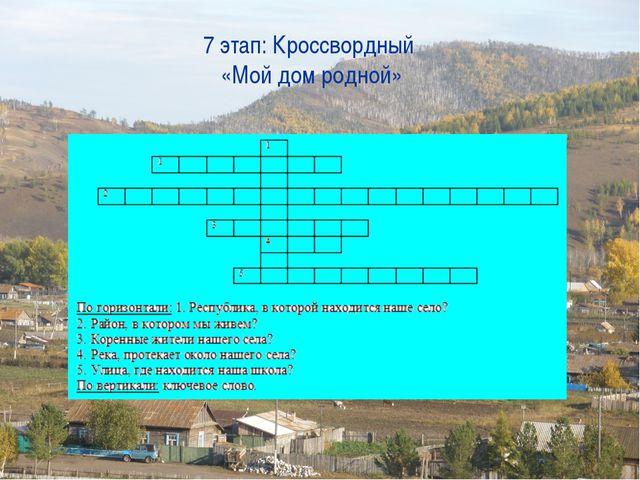 7 этап: Кроссвордный «Мой дом родной»