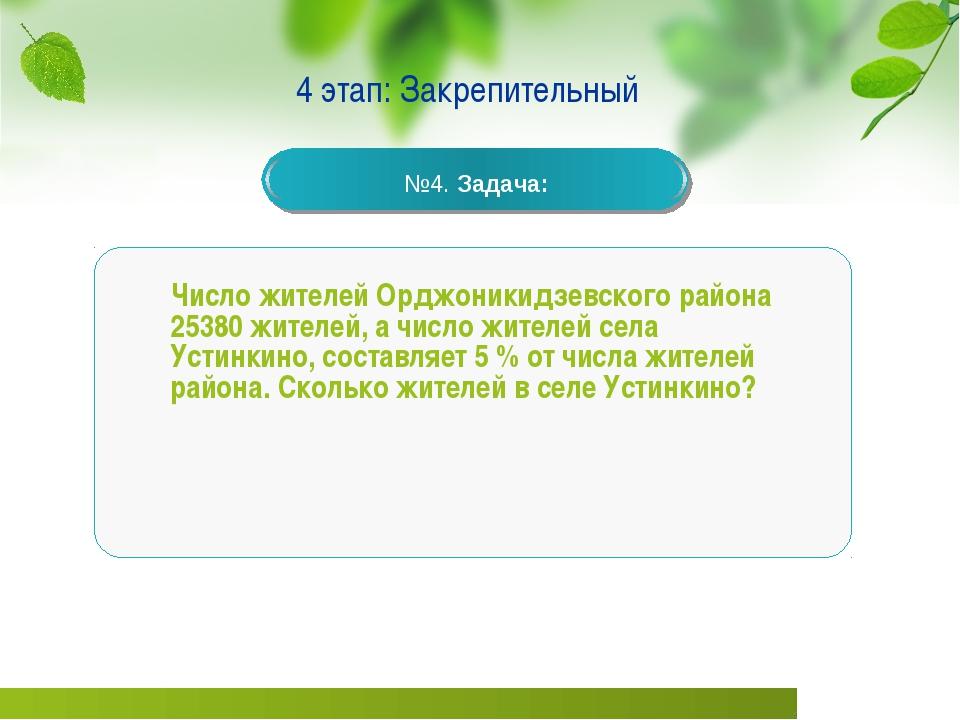 4 этап: Закрепительный Число жителей Орджоникидзевского района 25380 жителей,...