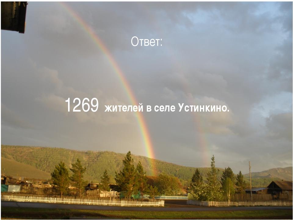 Ответ: 1269 жителей в селе Устинкино.
