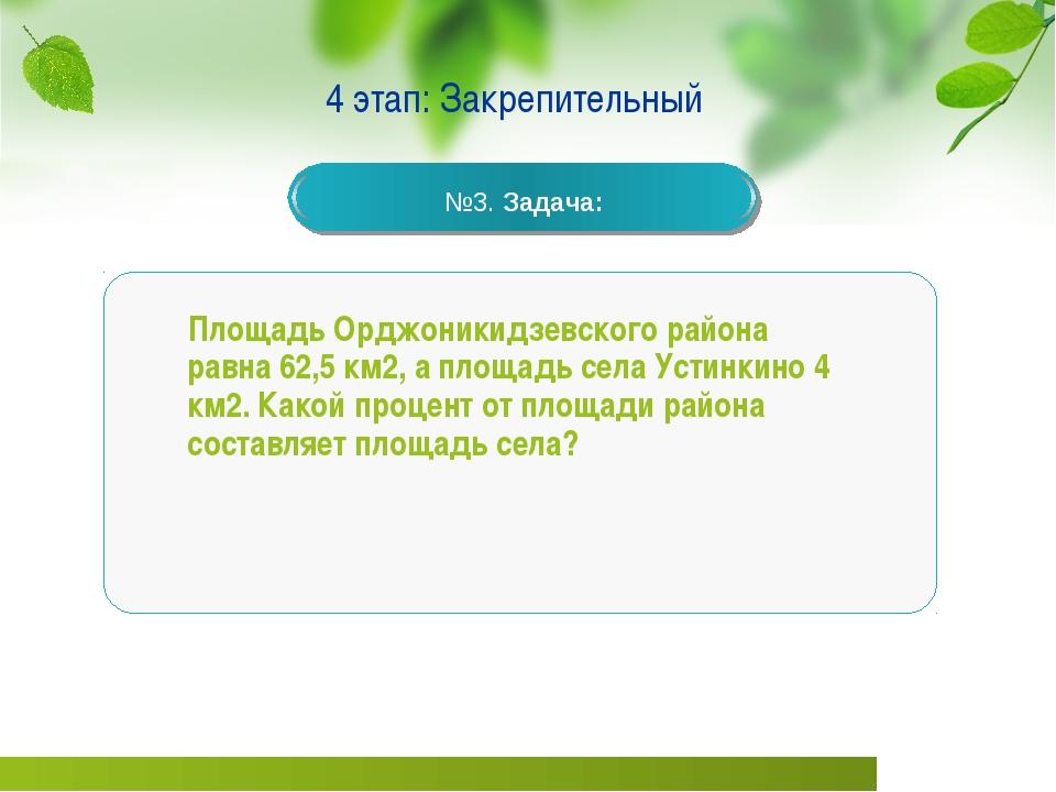 4 этап: Закрепительный Площадь Орджоникидзевского района равна 62,5 км2, а пл...