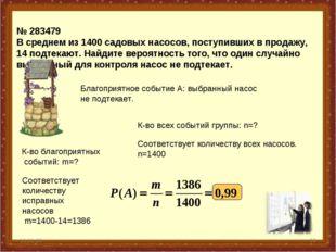 № 283479 В среднем из 1400 садовых насосов, поступивших в продажу, 14 подтек
