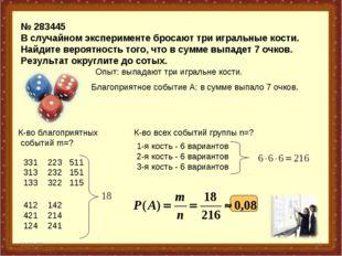 № 283445 В случайном эксперименте бросают три игральные кости. Найдите вероя