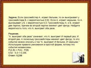 * Задача: Если гроссмейстер А. играет белыми, то он выигрывает у гроссмейстер