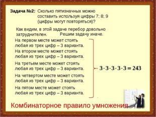 * Задача №2: Сколько пятизначных можно составить используя цифры 7; 8; 9 (циф