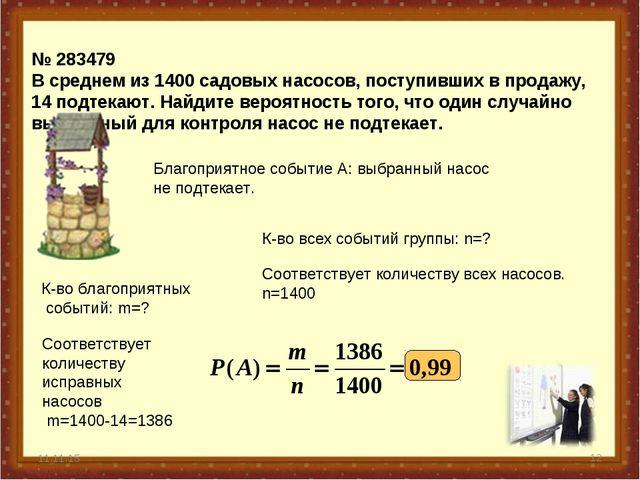 № 283479 В среднем из 1400 садовых насосов, поступивших в продажу, 14 подтек...