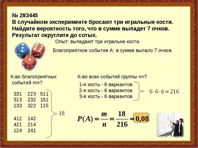 № 283445 В случайном эксперименте бросают три игральные кости. Найдите вероя...