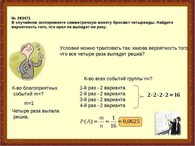 * * № 283471 В случайном эксперименте симметричную монету бросают четырежды....