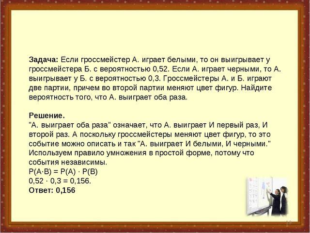 * Задача: Если гроссмейстер А. играет белыми, то он выигрывает у гроссмейстер...