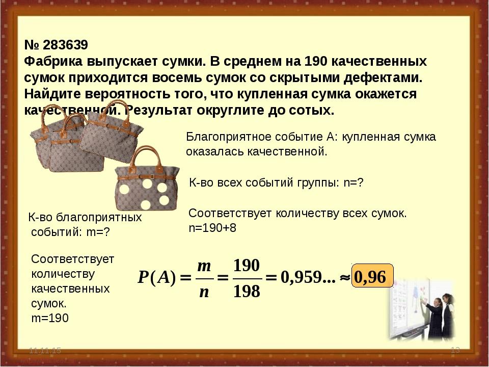 № 283639 Фабрика выпускает сумки. В среднем на 190 качественных сумок приход...