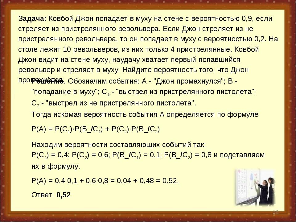 * Задача: Ковбой Джон попадает в муху на стене с вероятностью 0,9, если стрел...