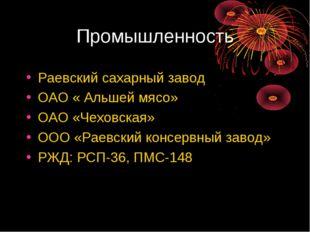 Промышленность Раевский сахарный завод ОАО « Альшей мясо» ОАО «Чеховская» ООО