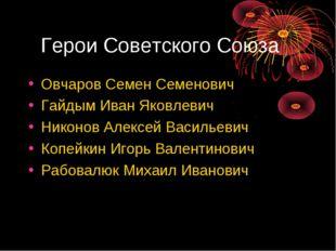 Герои Советского Союза Овчаров Семен Семенович Гайдым Иван Яковлевич Никонов
