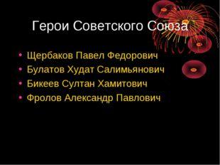 Герои Советского Союза Щербаков Павел Федорович Булатов Худат Салимьянович Би