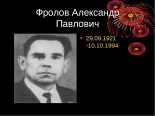 Фролов Александр Павлович 29.09.1921 -10.10.1994