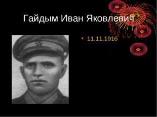 Гайдым Иван Яковлевич 11.11.1916