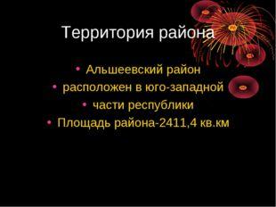 Территория района Альшеевский район расположен в юго-западной части республик