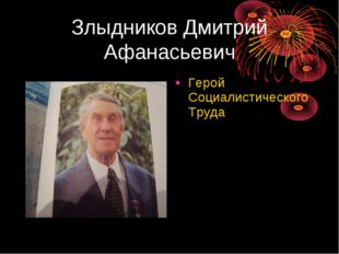 Злыдников Дмитрий Афанасьевич Герой Социалистического Труда
