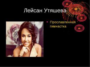 Лейсан Утяшева Прославленная гимнастка