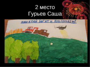 2 место Гурьев Саша