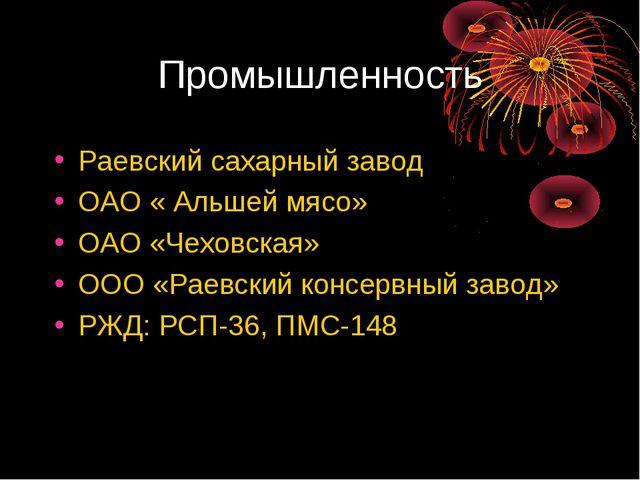 Промышленность Раевский сахарный завод ОАО « Альшей мясо» ОАО «Чеховская» ООО...