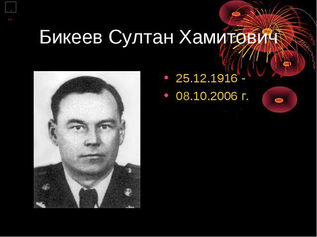 Бикеев Султан Хамитович 25.12.1916 - 08.10.2006 г.