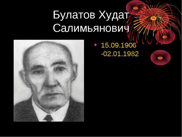 Булатов Худат Салимьянович 15.09.1906 -02.01.1982