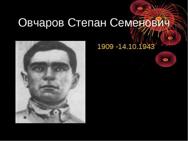Овчаров Степан Семенович 1909 -14.10.1943