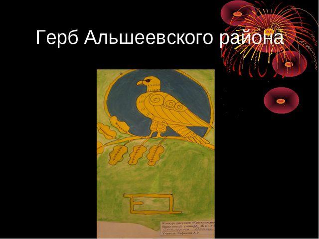 Герб Альшеевского района