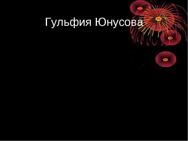 Гульфия Юнусова