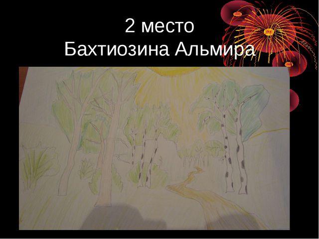 2 место Бахтиозина Альмира