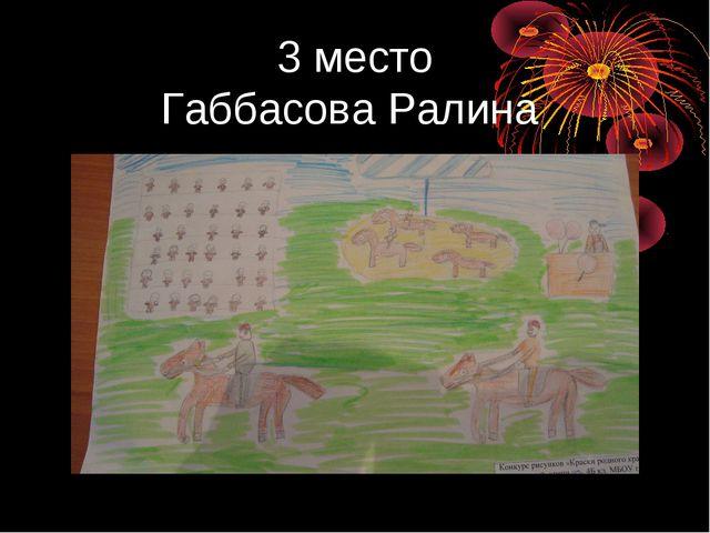 3 место Габбасова Ралина