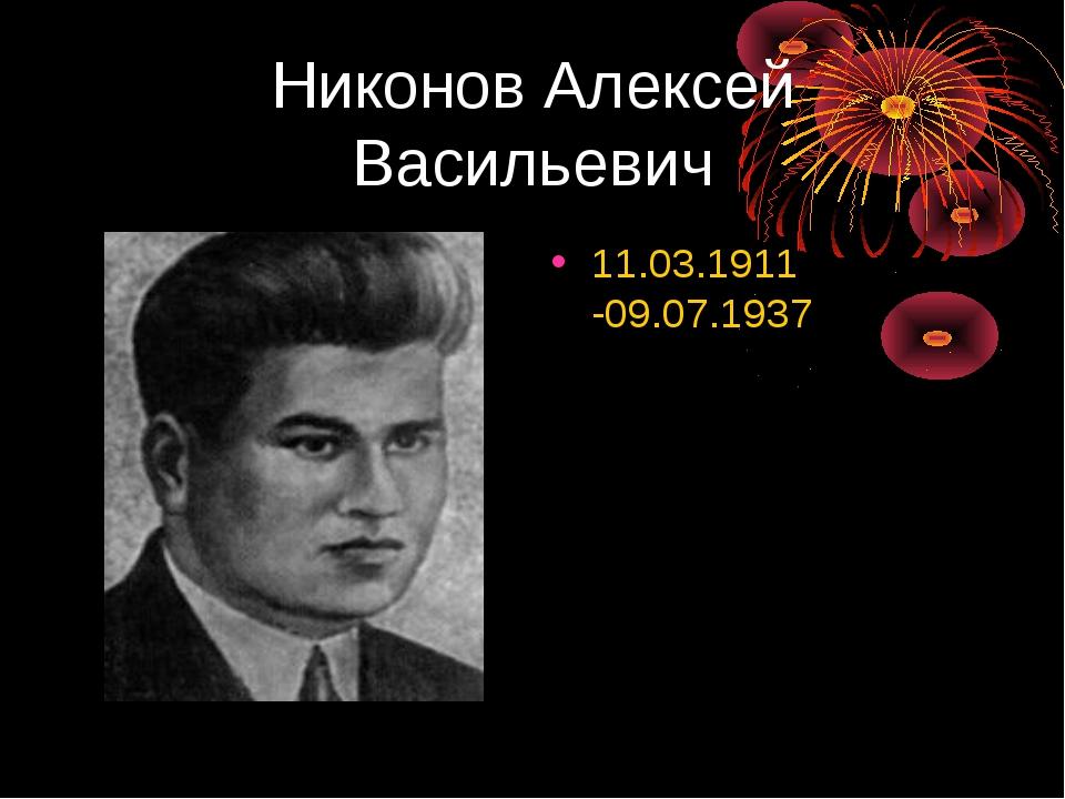 Никонов Алексей Васильевич 11.03.1911 -09.07.1937