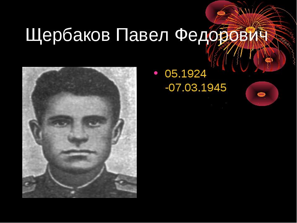 Щербаков Павел Федорович 05.1924 -07.03.1945