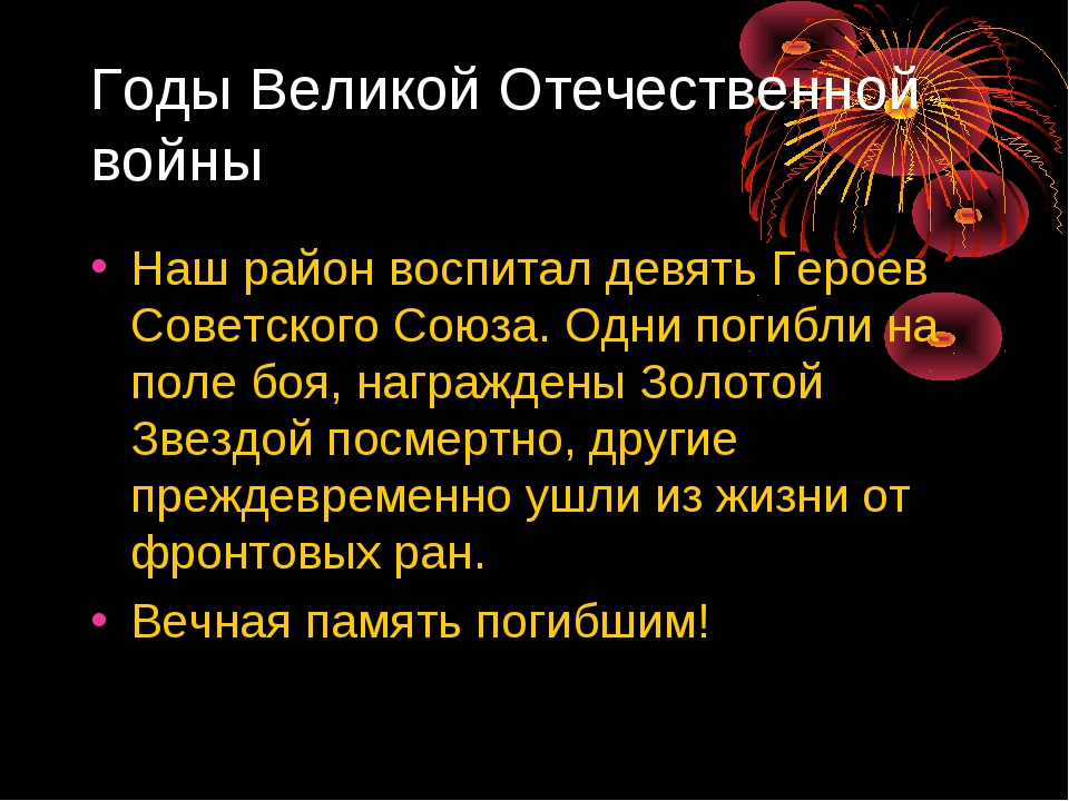 Годы Великой Отечественной войны Наш район воспитал девять Героев Советского...