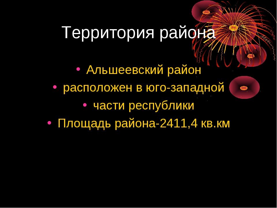 Территория района Альшеевский район расположен в юго-западной части республик...