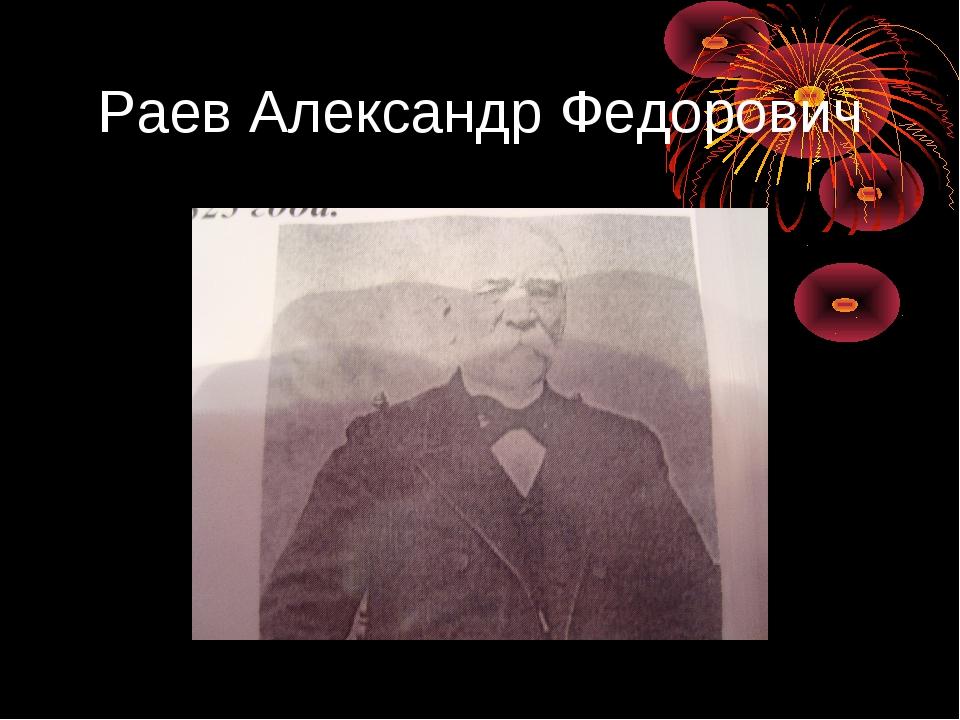 Раев Александр Федорович