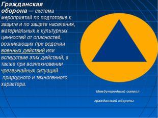 Международный символ гражданской обороны Гражданская оборона— система меропр