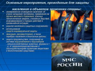 Основные мероприятия, проводимые для защиты населения и объектов экономики ст